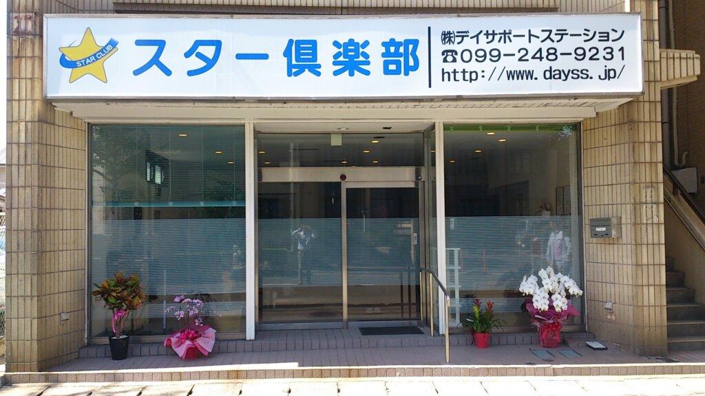 鹿児島 デイサービス スター倶楽部かんまち 設置当初の看板