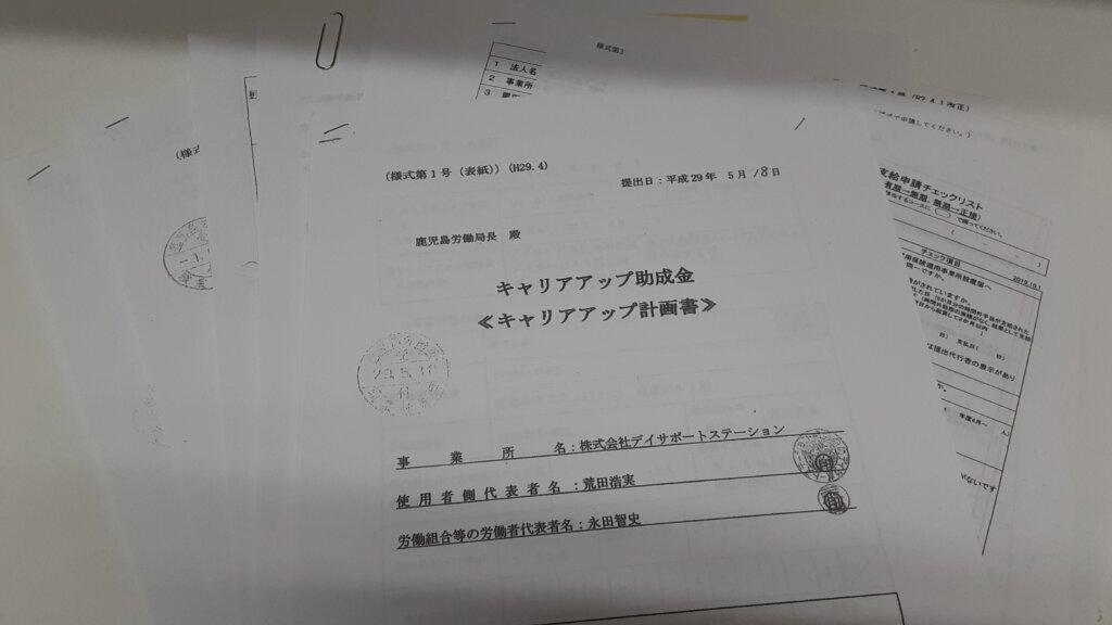 鹿児島 デイサービス スター倶楽部 キャリアアップ助成金