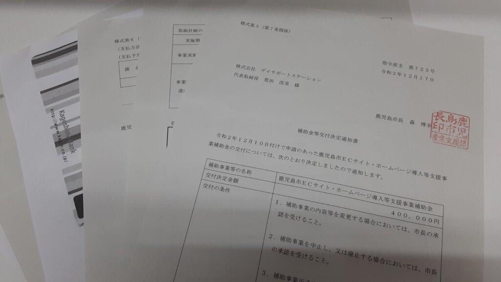 鹿児島 デイサービス スター倶楽部 ECサイト助成金