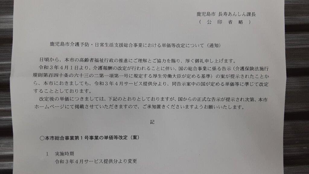 鹿児島 デイサービス スター倶楽部 2021介護保険改定1