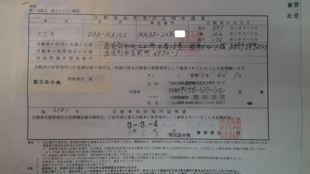 鹿児島 デイサービス スター倶楽部 送迎車両 車庫証明