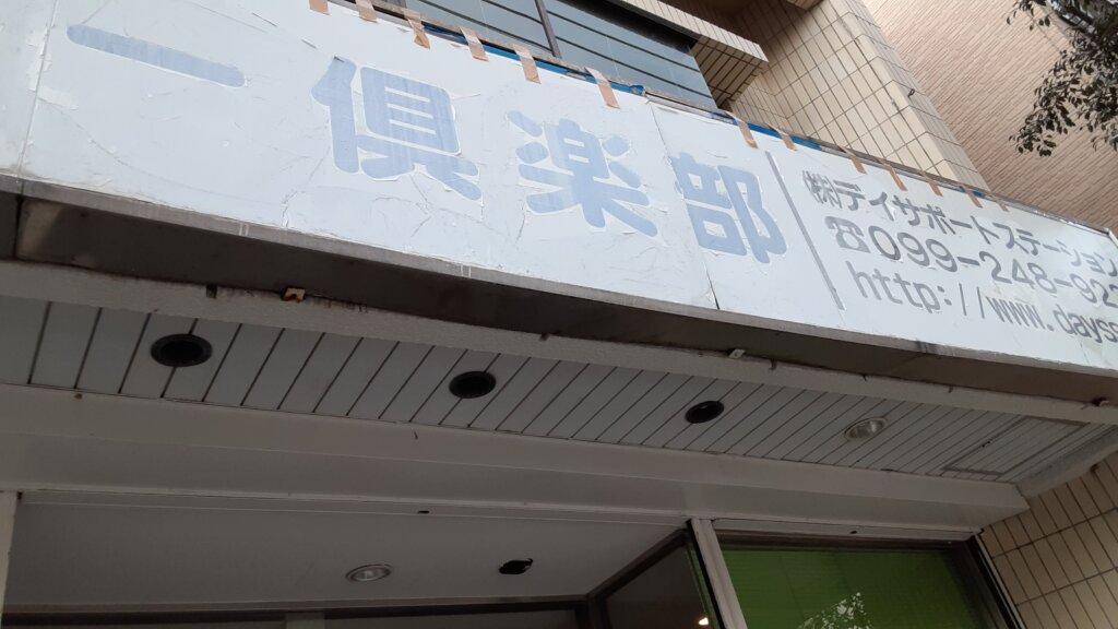 鹿児島 デイサービス スター倶楽部かんまち 壊れた看板