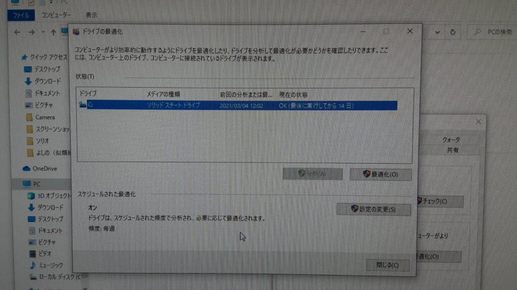 鹿児島 デイサービス スター倶楽部 ノートパソコン SSD換装確認
