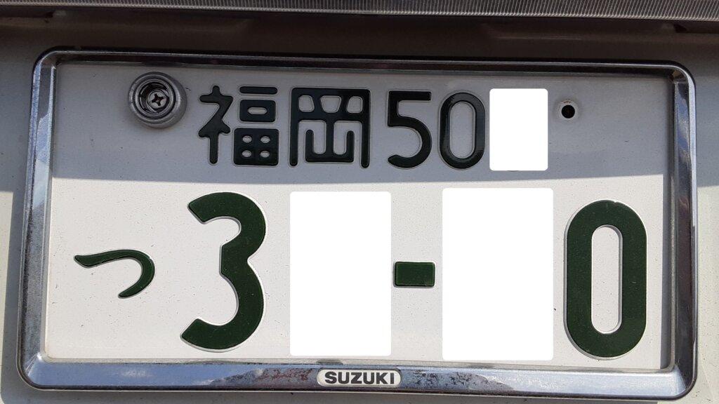 鹿児島 デイサービス スター倶楽部 送迎車 旧ナンバープレート