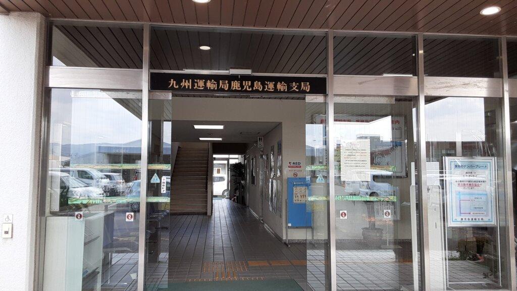 鹿児島 デイサービス スター倶楽部 鹿児島陸運事務所