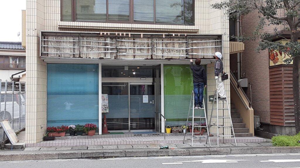 鹿児島 デイサービス スター倶楽部かんまち 看板 内側