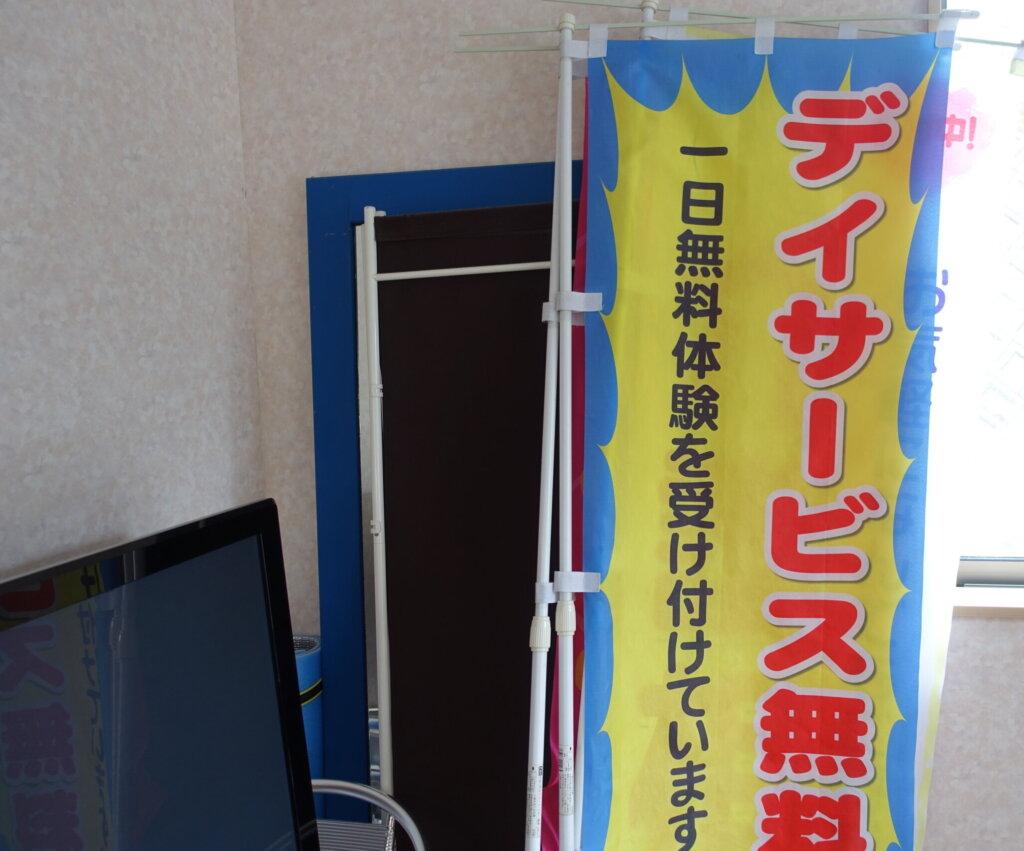 鹿児島 デイサービス スター倶楽部よしの のぼり旗 雨