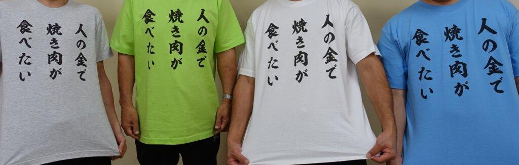 鹿児島 デイサービス スター倶楽部よしの スタッフTシャツ イチロー