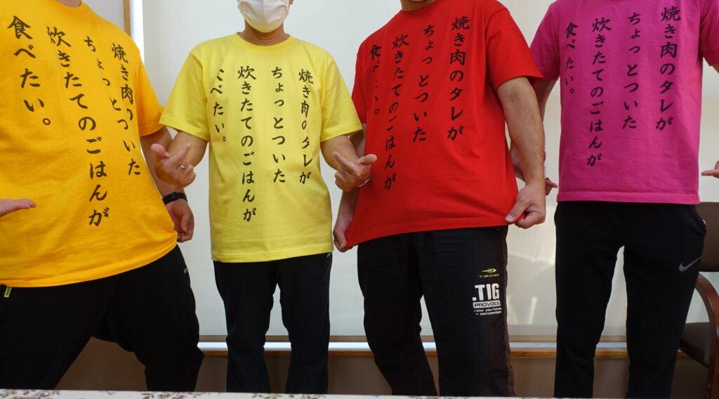 鹿児島 デイサービス スター倶楽部よしの Tシャツ 文字