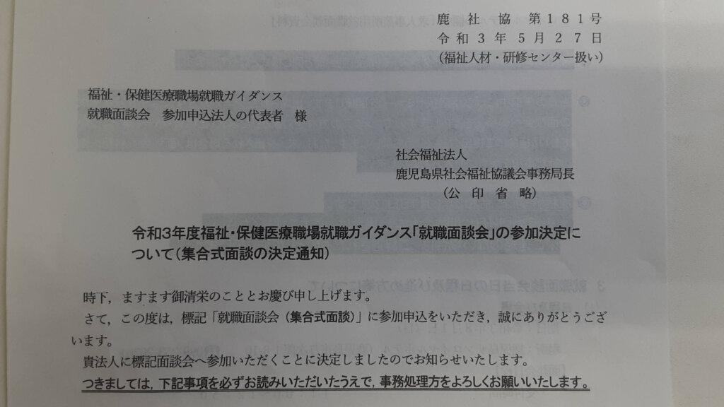 鹿児島 デイサービス スター倶楽部 就職面談会