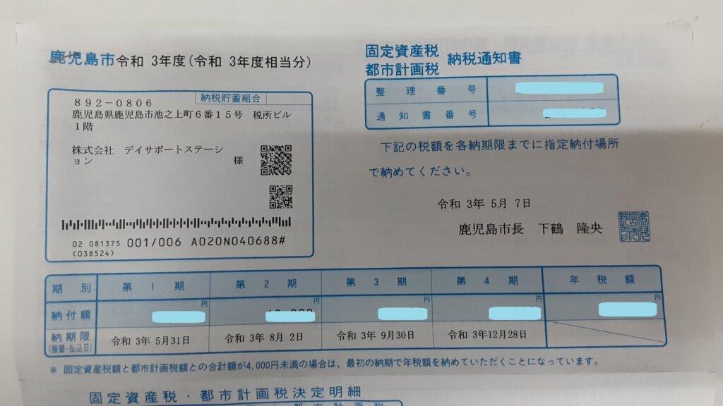 鹿児島 デイサービス スター倶楽部 納税通知書