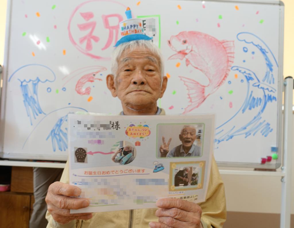 鹿児島 デイサービス スター倶楽部よしの 誕生日会 メッセージカード