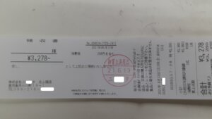 鹿児島 デイサービス スター倶楽部よしの 送迎車 バッテリィー2
