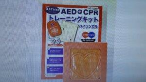 鹿児島 デイサービス スター倶楽部 AED練習キット