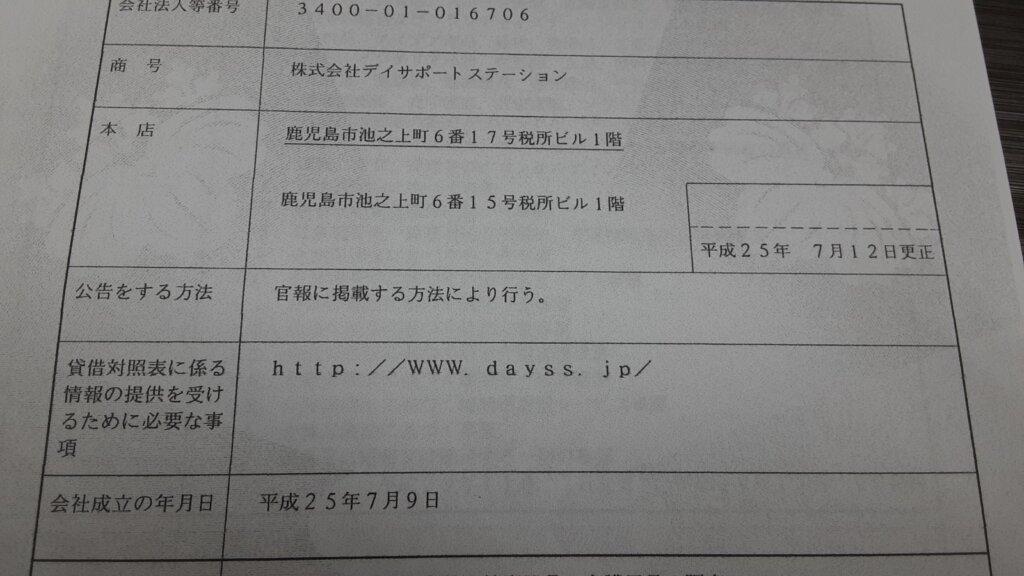株式会社デイサポートステーション 登記簿謄本