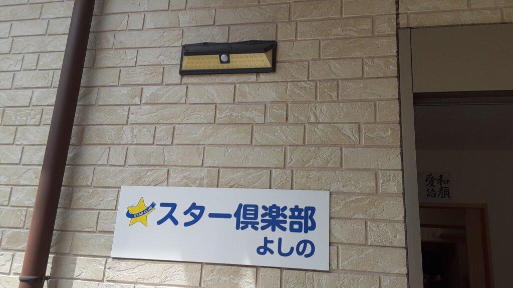 鹿児島 デイサービス 地域密着型通所介護事業 スター倶楽部よしの ソーラー式LED