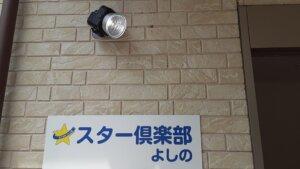 鹿児島 デイサービス 地域密着型通所介護事業 スター倶楽部よしの 電池式人感センサー1
