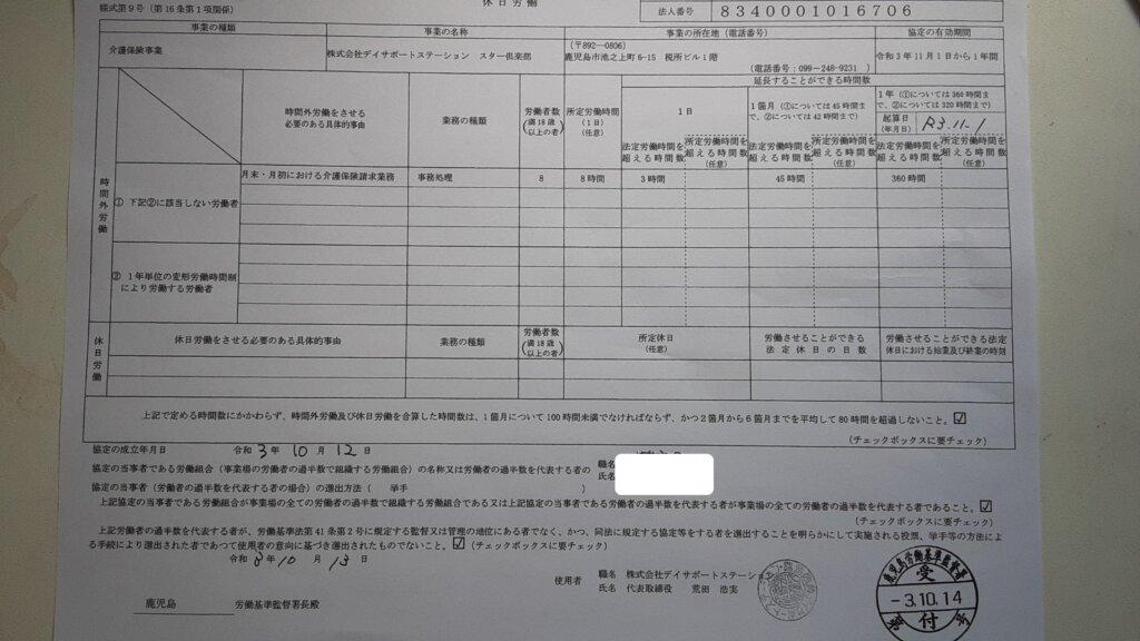 鹿児島 デイサービス 地域密着型通所介護事業 スター倶楽部 36協定
