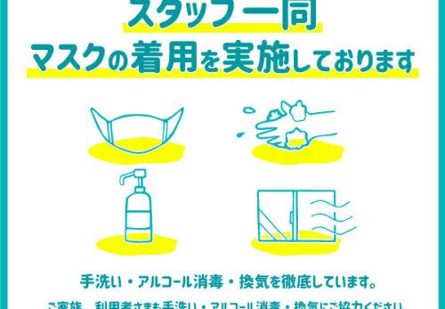 【新型コロナウイルス感染拡大防止への取り組みに関するお知らせ】